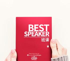 Best  speaker班课